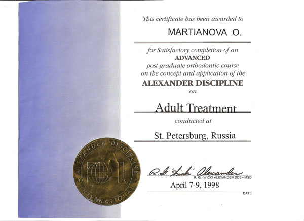 Сертификат, апрель 1998 г. Adult Treatment