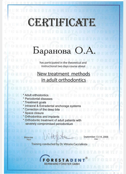 New treatment methods in adult orthodontics, сентябрь 2008 г.