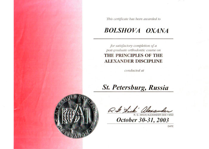 Октябрь 2003 г. The Principles of the Alexander Discipline